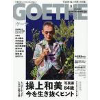 GOETHE(ゲーテ) 2020年8月号