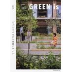 GREEN is vol.3 2021年9月号 【商店建築増刊】