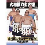 令和3年度大相撲力士名鑑(改訂版) 2021年9月号 【相撲増刊】