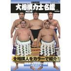 令和元年度大相撲力士名鑑【改訂版】 2019年9月号 【相撲増刊】