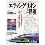 エヴァンゲリオンと鉄道 2021年1月号 【旅と鉄道増刊】