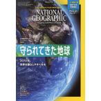 ナショナルジオグラフィック日本版 2020年4月号