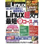 日経Linux 2019年3月号