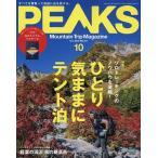 ショッピング09月号 PEAKS(ピークス) 2018年10月号