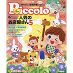 Piccolo(ピコロ) 2019年9月号