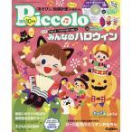 Piccolo(ピコロ) 2019年10月号