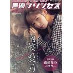 声優プリンセス Vol3 2019年6月号 【BIG ONE GIRLS(ビッグワ増刊】