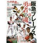 ベースボールマガジン別冊新緑号 2020年5月号 【ベースボールマガジン増刊】