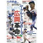 ベースボールマガジン別冊薫風号 2021年7月号 【ベースボールマガジン増刊】