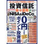 投資信託 楽々運用 NISA&iDeCo 2020年12月号 【まちがいさがしファミリー増刊】