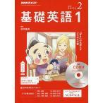 NHK R基礎英語1CD付 2019年2月号
