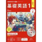 NHK R基礎英語1CD付 2019年4月号