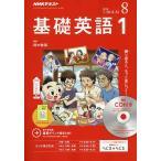 NHK R基礎英語1CD付 2018年8月号