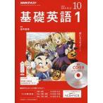 ショッピング09月号 NHK R基礎英語1CD付 2018年10月号
