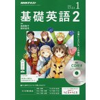 NHK R基礎英語2CD付 2019年1月号