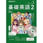 NHKラジオ基礎英語 2 CD付き 2019年 03 月号  雑誌
