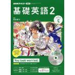 NHK R基礎英語2CD付 2019年5月号