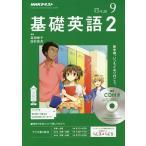 NHK R基礎英語2CD付 2018年9月号