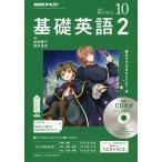 ショッピング09月号 NHK R基礎英語2CD付 2018年10月号