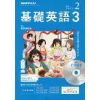 NHK R基礎英語3CD付 2019年2月号