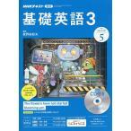 NHK R基礎英語3CD付 2019年5月号