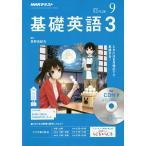 NHK R基礎英語3CD付 2018年9月号