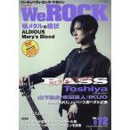 We ROCK 2019年 09 月号  雑誌