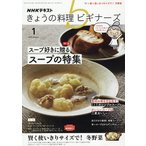 NHK きょうの料理ビギナーズ 2021年1月号