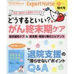 Expert Nurse  エキスパートナース  2019年 01月号 雑誌  照林社