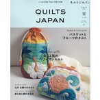 キルトジャパン2019年7月号夏 QUILTS JAPAN