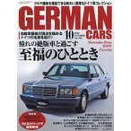 GERMAN CARS(ジャーマンカーズ 2021年10月号