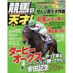 競馬の天才!(8) 2019年6月号 【TV fan 関西版増刊】