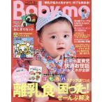Baby-mo(ベビモ) 2021年7月号