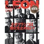 Snap LEON 2019-20 秋冬号 2019年11月号 【LEON増刊】