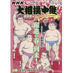 NHKG-Media大相撲中継 春場所号 2020年3月号 【サンデー毎日増刊】