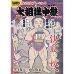 NHKG-Media大相撲中継 秋場所号 2019年9月号 【サンデー毎日増刊】
