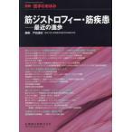 ショッピング09月号 医学のあゆみ別冊 2017年9月号