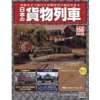 ショッピング09月号 日本の貨物列車全国版 2016年10月5日号