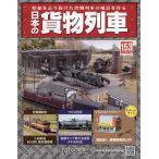 ショッピング09月号 日本の貨物列車全国版 2016年9月14日号