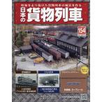 ショッピング09月号 日本の貨物列車全国版 2016年9月21日号