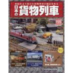 ショッピング09月号 日本の貨物列車全国版 2016年9月28日号