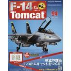 ショッピング09月号 週刊F-14トムキャット 2016年11月16日号