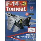 ショッピング09月号 週刊F-14トムキャット 2016年9月28日号