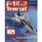 ショッピング09月号 週刊F-14トムキャット 2017年9月13日号