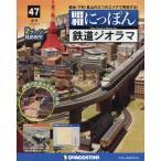 ショッピング09月号 昭和にっぽん鉄道ジオラマ全国版 2016年8月23日号