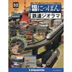 ショッピング09月号 昭和にっぽん鉄道ジオラマ全国版 2016年9月27日号