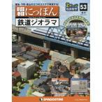 ショッピング09月号 昭和にっぽん鉄道ジオラマ全国版 2016年10月4日号