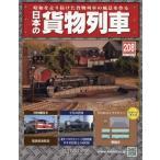 ショッピング09月号 日本の貨物列車全国版 2017年10月4日号