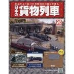 ショッピング09月号 日本の貨物列車全国版 2017年9月13日号