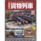 ショッピング09月号 日本の貨物列車全国版 2016年11月16日号